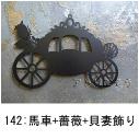 馬車と薔薇と貝を組み合わせてデザインしたおしゃれで人気のロートアイアン風ステンレス製オーダー妻飾りの写真