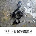 ト音記号と猫と四葉のクローバーを組み合わせてデザインしたおしゃれで人気のロートアイアン風アルミ製オーダー妻飾りの写真