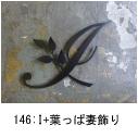 イニシャルIと葉を組み合わせてデザインしたおしゃれで人気のロートアイアン風アルミ製オーダー妻飾りの写真