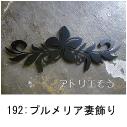 プルメリアの花をデザインしたおしゃれで人気のロートアイアン風アルミ製オーダー妻飾りの写真