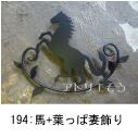 馬と葉を組み合わせてデザインしたおしゃれで人気のロートアイアン風アルミ製オーダー妻飾りの写真