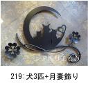 アトリエそうデザイン制作のオーダーメイド妻飾りです。犬3匹と月と四葉のクローバーを組み合わせてデザインしたおしゃれで人気のロートアイアン風ステンレス製オーダー妻飾りの写真