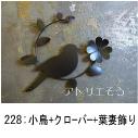 鳥モチーフ妻飾り 。小鳥と四葉のクローバーを組み合わせてデザインしたおしゃれで人気のロートアイアン風ステンレス製オーダー妻飾りの写真