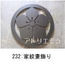 太田桔梗の家紋をデザインしたおしゃれで人気のロートアイアン風アルミ製オーダー妻飾りの写真