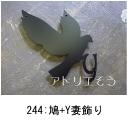 アトリエそうデザイン制作のオーダーメイド妻飾りです。鳩とイニシャルYを組み合わせてデザインしたおしゃれで人気のロートアイアン風アルミ製オーダー妻飾りの写真