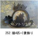 猫4匹とイニシャルIと四葉のクローバーを組み合わせてデザインしたおしゃれで人気のロートアイアン風アルミ製オーダー妻飾りの写真