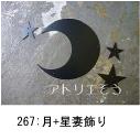 月と星を組み合わせてデザインしたおしゃれで人気のロートアイアン風アルミ製オーダー妻飾りの写真