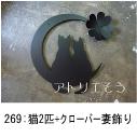 アトリエそうデザイン制作のオーダーメイド妻飾りです。猫2匹と四つ葉のクローバーを組み合わせてデザインしたおしゃれで人気のロートアイアン風アルミ製オーダー妻飾りの写真