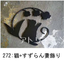 アトリエそうデザイン制作のオーダーメイド妻飾りです。猫とすずらんを組み合わせてデザインしたおしゃれで人気のロートアイアン風ステンレス製オーダー妻飾りの写真