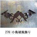 アトリエそうデザイン制作のオーダーメイド妻飾りです。小鳥と四つ葉のクローバーを組み合わせてデザインしたおしゃれで人気のロートアイアン風ステンレス製オーダー破風飾りの写真