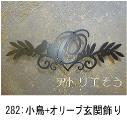 鳥モチーフ妻飾り 。小鳥とオリーブを組み合わせてデザインした鳥モチーフ妻飾りアルミ製オーダー玄関飾りの写真