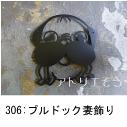 アトリエそうデザイン制作のオーダーメイド妻飾りです。ブルドックをかわいらしくデザインしたおしゃれで人気のロートアイアン風ステンレス製オーダー妻飾りの写真