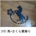 馬モチーフ妻飾り。馬とさくらを組み合わせてデザインしたステンレス製オーダー妻飾りの写真