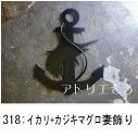 イカリモチーフ妻飾り。イカリとカジキマグロを組み合わせてデザインしたステンレス製オーダー妻飾りの写真