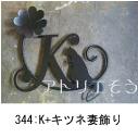 アトリエそうデザイン制作のオーダーメイド妻飾りです。イニシャルKとキツネをデザインしたおしゃれで人気のロートアイアン風ステンレス製オーダー妻飾りの写真