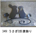 うさぎ2匹と四葉のクローバーをデザインしたおしゃれで人気のロートアイアン風ステンレス製オーダー妻飾りの写真