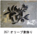 オリーブの木と実をデザインしたおしゃれで人気のロートアイアン風アルミ製オーダー妻飾りの写真