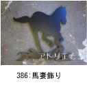 馬をデザインしたおしゃれで人気のロートアイアン風ステンレス製オーダー妻飾りの写真