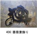 薔薇をデザインしたおしゃれで人気のロートアイアン風ステンレス製オーダー妻飾りの写真
