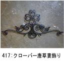 四葉のクローバーと唐草模様を組み合わせてデザインしたおしゃれで人気のロートアイアン風ステンレス製オーダー妻飾りの写真