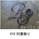 イニシャルRモチーフ妻飾り 。イニシャルRとSを組み合わせてデザインしたおしゃれで人気のロートアイアン風ステンレス製オーダー妻飾りの写真