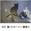 アトリエそうデザイン制作のオーダーメイドアルミ製妻飾りです。猫と四葉のクローバーを組み合わせてデザインしたおしゃれで人気のロートアイアン風ステンレス製オーダー妻飾りの写真