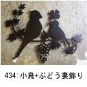 アトリエそうデザイン制作のオーダーメイド妻飾りです。小鳥とぶどうを組み合わせてデザインしたおしゃれで人気のロートアイアン風ステンレス製オーダー妻飾りの写真