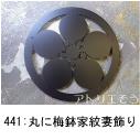 アトリエそうデザイン制作のオーダーメイド妻飾りです。丸に梅鉢の家紋をデザインしたおしゃれで人気のロートアイアン風ステンレス製オーダー妻飾りの写真