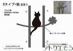 アトリエそうオリジナルデザインのロートアイアン風アルミ製妻です。おしゃれで人気のロートアイアン風アルミ製オリジナル妻飾りDタイプにかわいい猫のモチーフを加えた素敵なデザインです