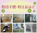 ロートアイアンの階段手摺や壁付手摺です。室内用階段手摺・室外用階段手摺・開口部飾り・フェンスなどオーダーメイドで制作します。室内飾りやお墓の水受けや壁飾りなどの特注品も制作できます。