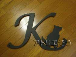 イニシャルKと犬を組み合わせてデザインしたおしゃれで人気のロートアイアン風アルミ製オーダー妻飾りの写真