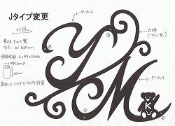 イニシャルYとMに熊と四葉のクローバーを素敵に組み合わせてデザインしたおしゃれで人気のロートアイアン風アルミ製オーダー妻飾りの写真