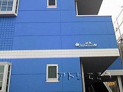 ロートアイアン風ステンレスメープル+犬アパートのサイン設置写真