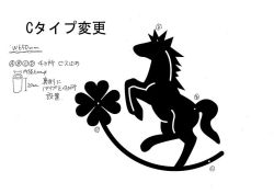 馬と四葉のクローバーをモチーフにデザインしたおしゃれで人気のロートアイアン風アルミ製オーダー妻飾りの写真