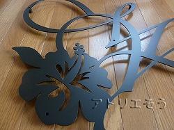 ロートアイアン風アルミ製妻飾り。イニシャルMYにハイビスカスを組み合わせた妻飾りの写真です。