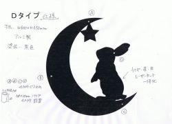 ロートアイアン風アルミ製妻飾り。月+星+可愛いうさぎ妻飾り
