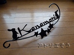 うさぎ+星表札です。ロートアイアン風錆に強いステンレス製表札です。