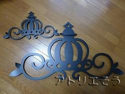王冠+土星妻飾り。ロートアイアン風錆に強いアルミ製妻飾りです。