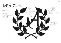アトリエそうオリジナルデザインのアルミ製妻飾りです。おしゃれで人気のロートアイアン風アルミ製オリジナル妻飾りFタイプにイニシャルAと猫のモチーフを加えた妻飾りの写真