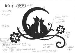 猫+四葉のクローバー+月妻飾り。ロートアイアン風錆に強いステンレス製妻飾りです。