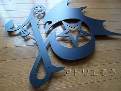お客様デザインのアルミ製龍星の妻飾り