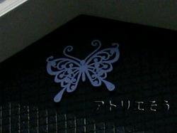 蝶々妻飾り。ロートアイアン風錆に強いアルミ製妻飾りです。白塗装の設置写真