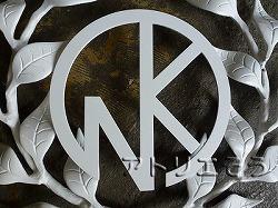 アトリエそうオリジナルデザインのアルミ製妻飾りです。おしゃれで人気のロートアイアン風アルミ製オリジナル妻飾りFタイプ白塗装にイニシャルNKのモチーフを加えた妻飾りの写真