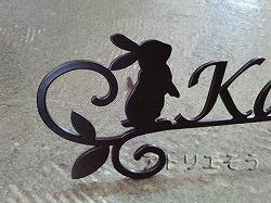 ロートアイアン風錆に強いステンレス製表札。うさぎと唐草表札