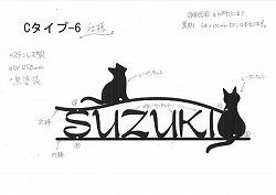 ロートアイアン風ステンレス製表札。猫2匹表札。