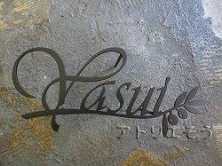 ロートアイアン風錆に強いステンレス製表札。オリーブ表札。