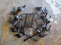 アトリエそうオリジナルデザインのアルミ製妻飾りです。おしゃれで人気のロートアイアン風アルミ製オリジナル妻飾りFタイプにイニシャルTとRのモチーフを加えた妻飾りの写真