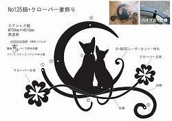 猫+四葉のクローバー+月妻飾り。ロートアイアン風錆に強いアルミ製妻飾り
