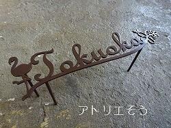 ロートアイアン風錆に強いステンレス製。フラミンゴ表札です。