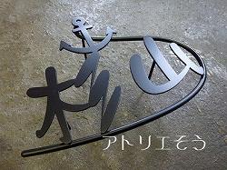 ロートアイアン風錆に強いステンレス製表札です。漢字のイカリ表札